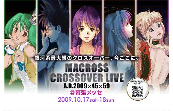macross-crossover-concert
