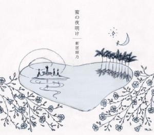 mitsu-no-yoake-cover